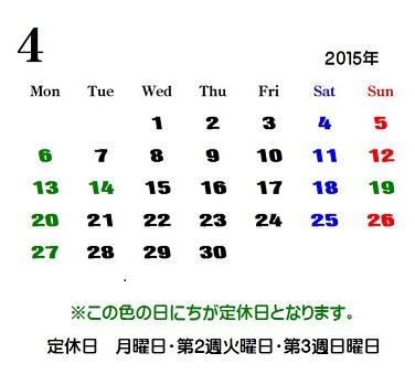 2015年 4月の定休日です。_e0131611_7463127.jpg