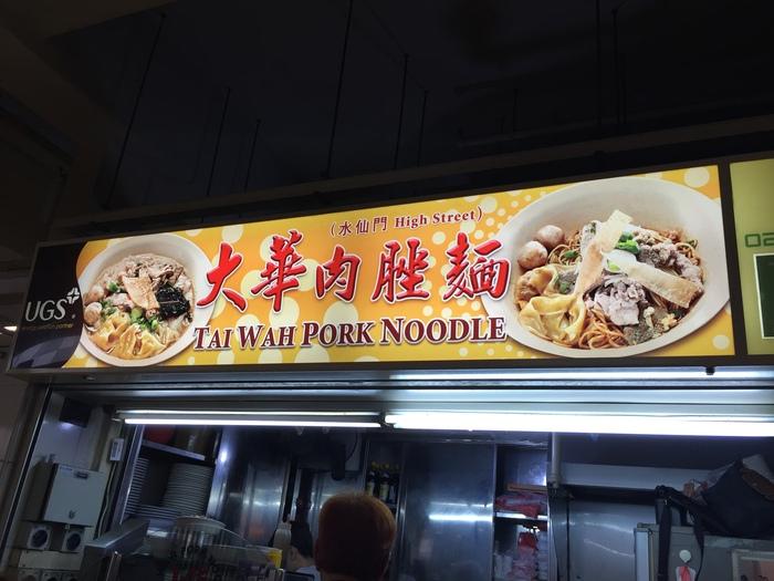 2015 3月 シンガポール (7) Hong Lim にて、め〜ん!! High Street Tai Wah Pork Noodle_f0062122_1985294.jpg