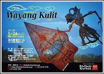 インドネシアのワヤン:クルタクルティ「ワヤン」vol.7「ガトコチョの臍」@目白教育ホール_a0054926_013333.png