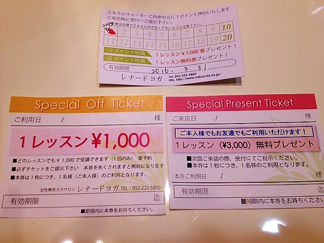 エコポイントカードがお得です♥_f0168650_1415789.jpg