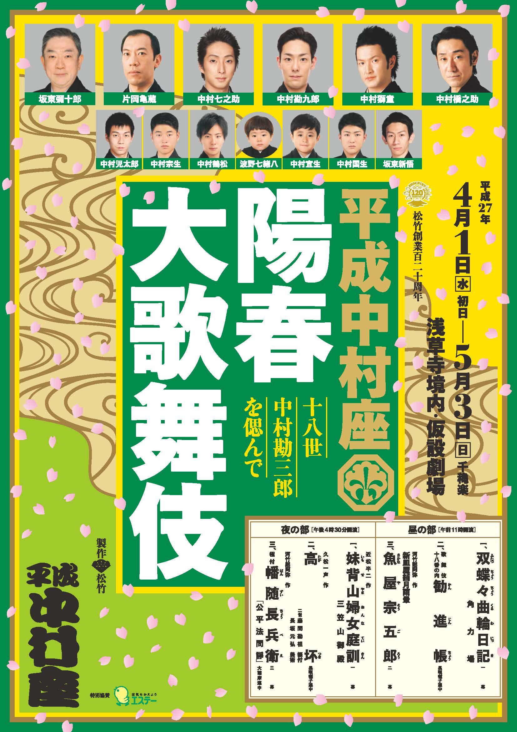 平成中村座 浅草歌舞伎_e0271858_98789.jpg
