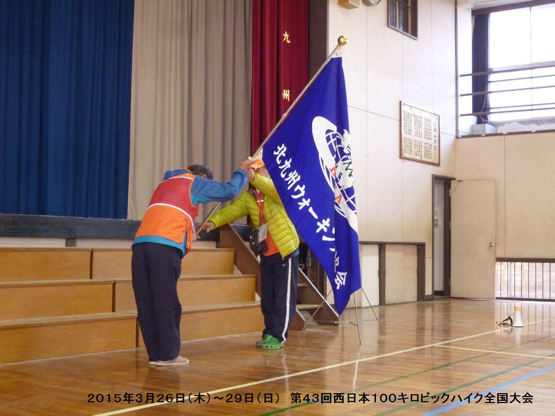 第43回西日本100キロビックハイク全国大会ー1_b0220064_10105756.jpg