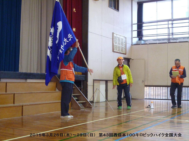 第43回西日本100キロビックハイク全国大会ー1_b0220064_10165444.jpg