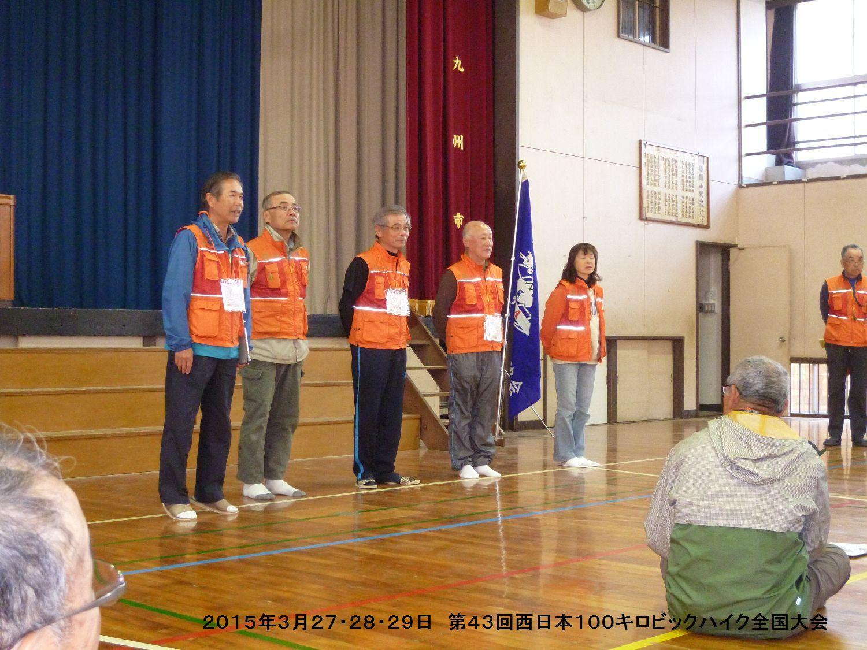 第43回西日本100キロビックハイク全国大会ー1_b0220064_10213187.jpg