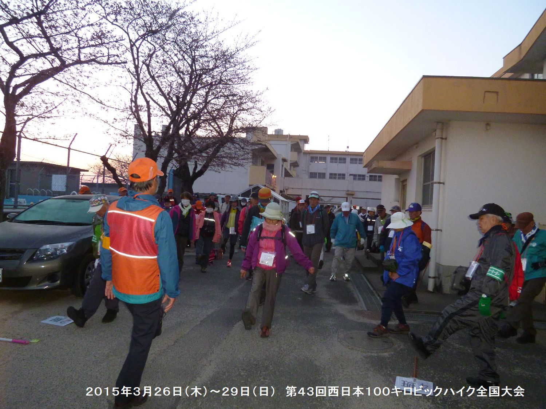 第43回西日本100キロビックハイク全国大会ー1_b0220064_10334445.jpg