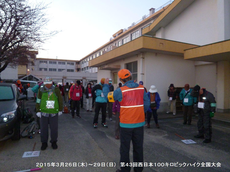 第43回西日本100キロビックハイク全国大会ー1_b0220064_1034181.jpg