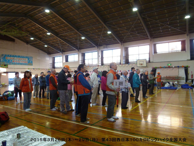 第43回西日本100キロビックハイク全国大会ー1_b0220064_1034213.jpg