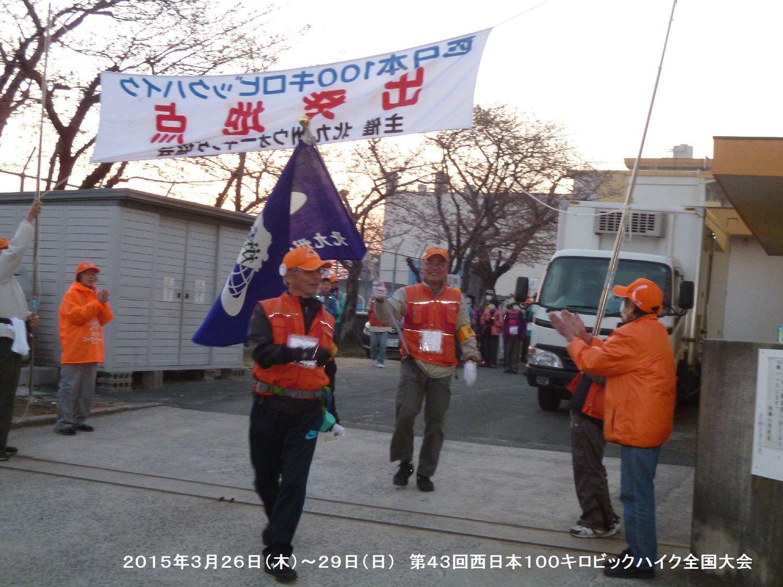 第43回西日本100キロビックハイク全国大会ー1_b0220064_10363040.jpg