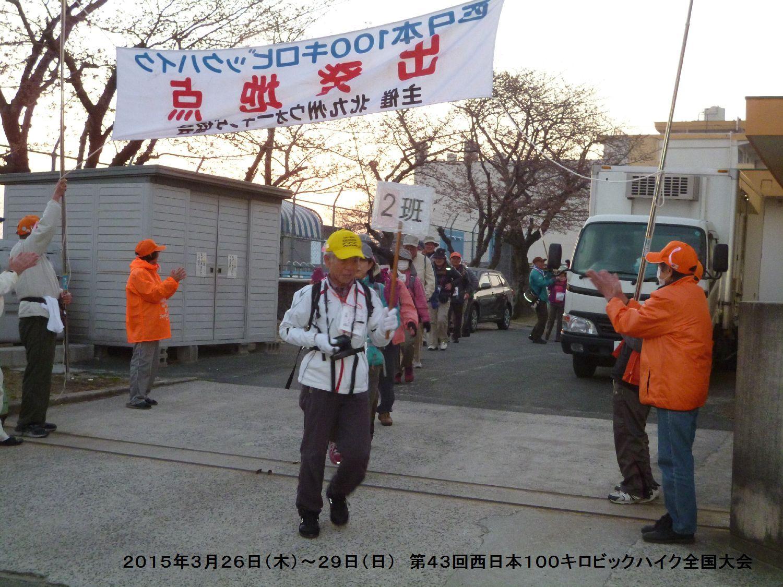 第43回西日本100キロビックハイク全国大会ー1_b0220064_10364737.jpg