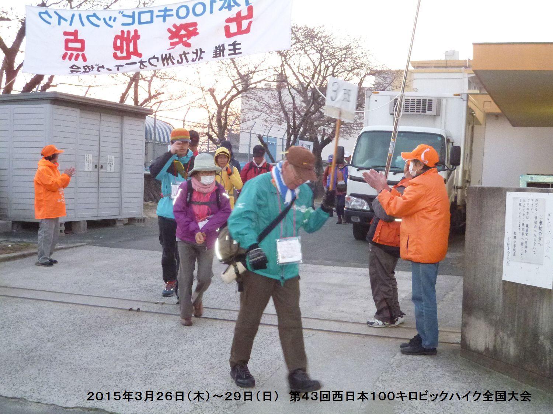 第43回西日本100キロビックハイク全国大会ー1_b0220064_1037373.jpg
