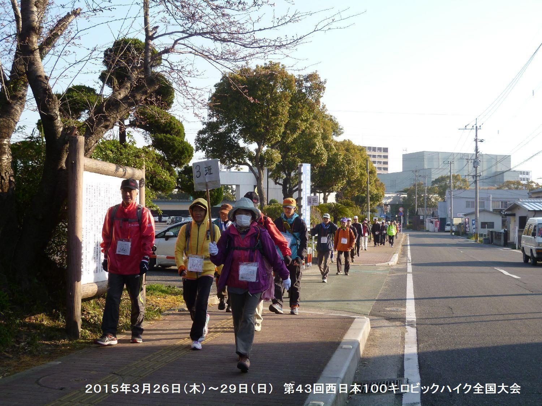 第43回西日本100キロビックハイク全国大会ー1_b0220064_10402765.jpg