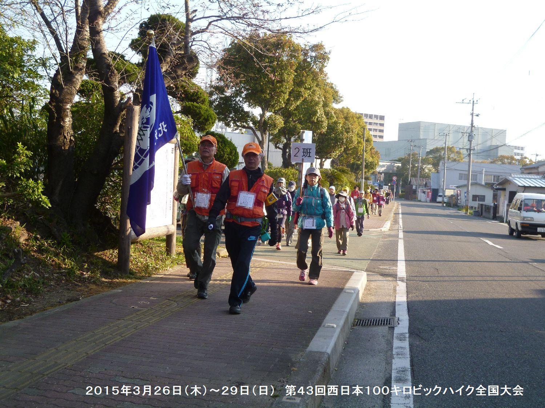 第43回西日本100キロビックハイク全国大会ー1_b0220064_1040553.jpg