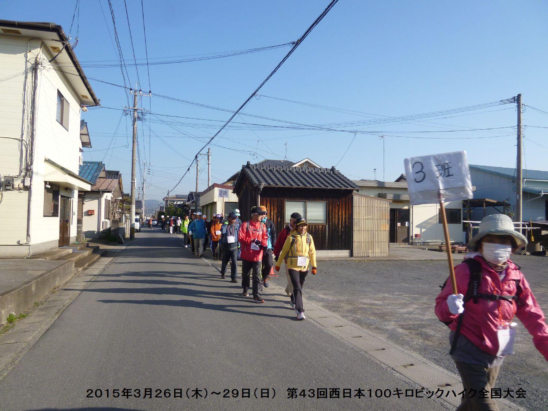 第43回西日本100キロビックハイク全国大会ー1_b0220064_10442119.jpg