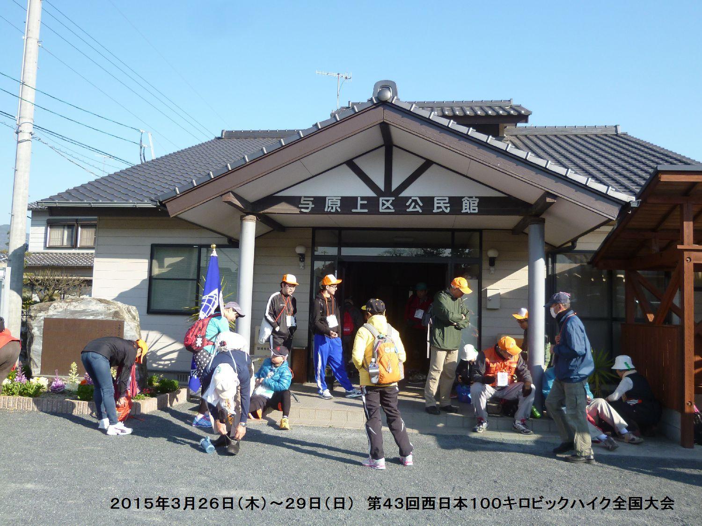 第43回西日本100キロビックハイク全国大会ー1_b0220064_1049393.jpg