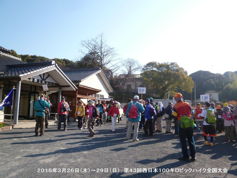 第43回西日本100キロビックハイク全国大会ー1_b0220064_10542541.jpg