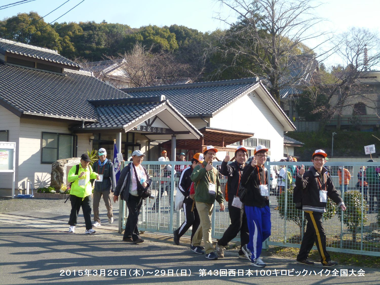 第43回西日本100キロビックハイク全国大会ー1_b0220064_10553394.jpg
