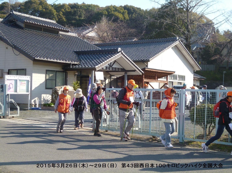 第43回西日本100キロビックハイク全国大会ー1_b0220064_10555846.jpg