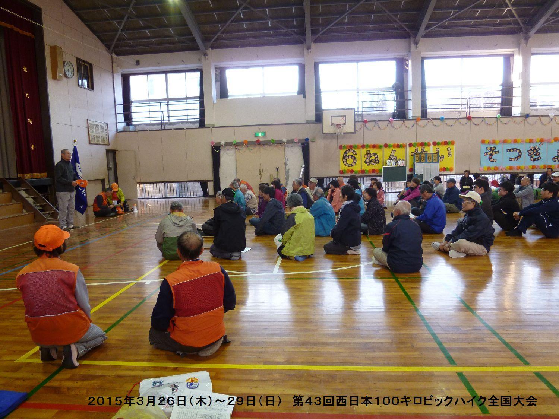 第43回西日本100キロビックハイク全国大会ー1_b0220064_109313.jpg