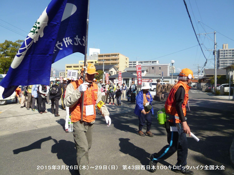 第43回西日本100キロビックハイク全国大会ー1_b0220064_1222481.jpg