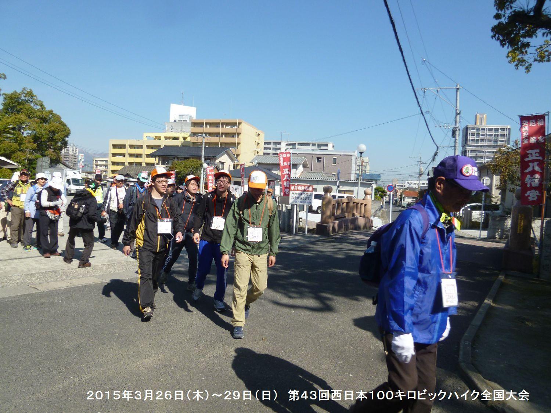 第43回西日本100キロビックハイク全国大会ー1_b0220064_1224183.jpg