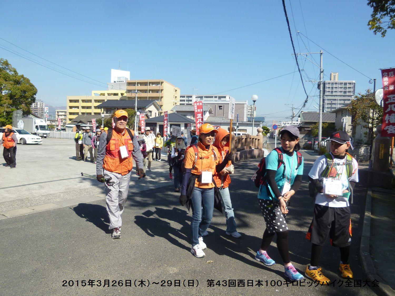 第43回西日本100キロビックハイク全国大会ー1_b0220064_12252815.jpg