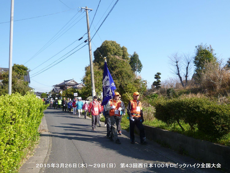 第43回西日本100キロビックハイク全国大会ー1_b0220064_1234530.jpg