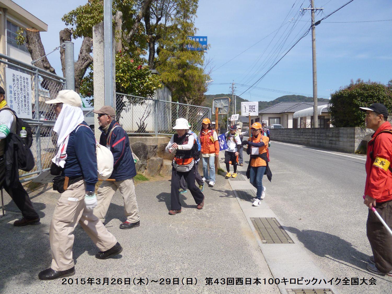 第43回西日本100キロビックハイク全国大会ー1_b0220064_12351613.jpg