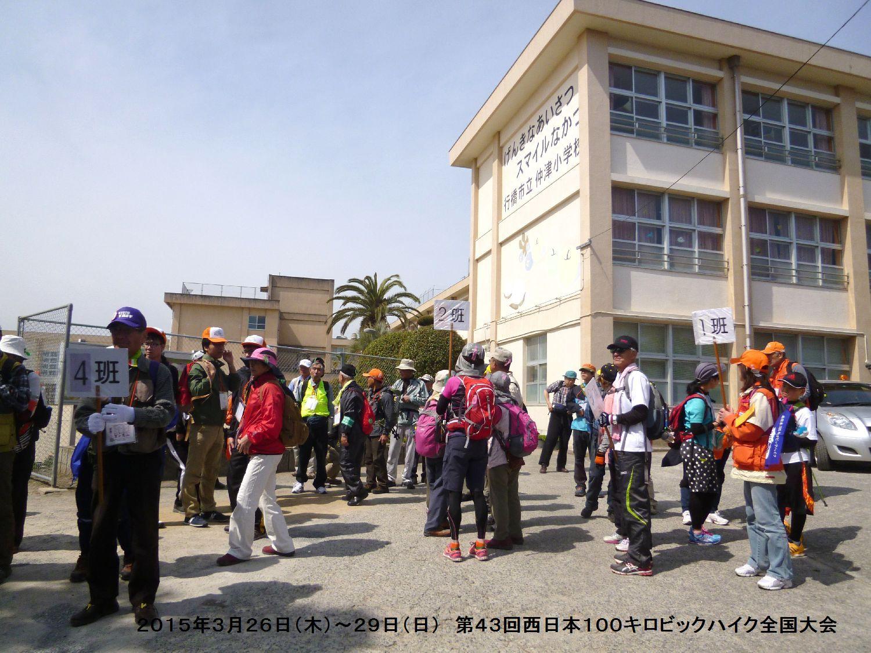 第43回西日本100キロビックハイク全国大会ー1_b0220064_12353388.jpg