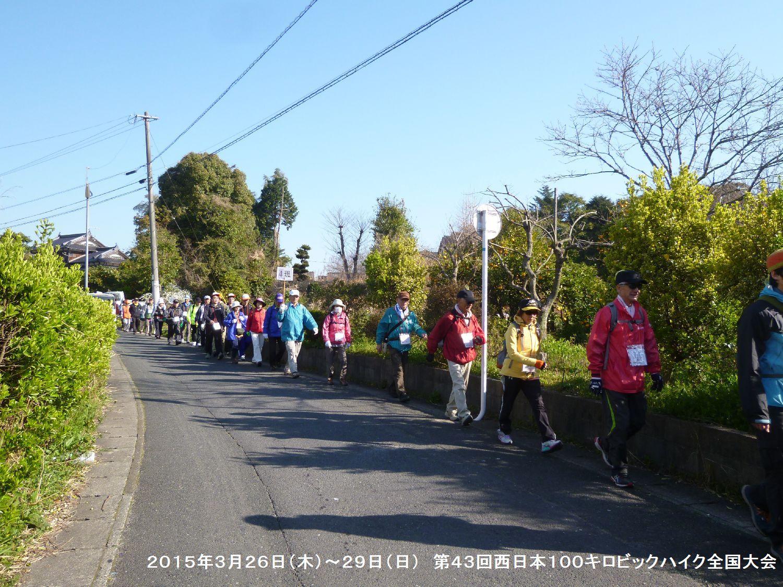 第43回西日本100キロビックハイク全国大会ー1_b0220064_1264091.jpg