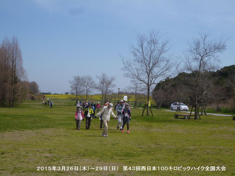 第43回西日本100キロビックハイク全国大会ー1_b0220064_1310127.jpg