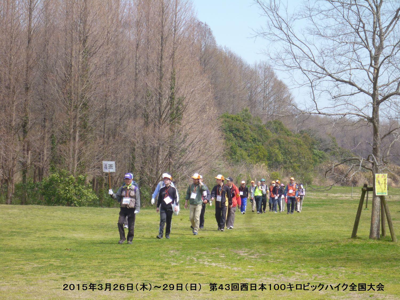 第43回西日本100キロビックハイク全国大会ー1_b0220064_1311020.jpg