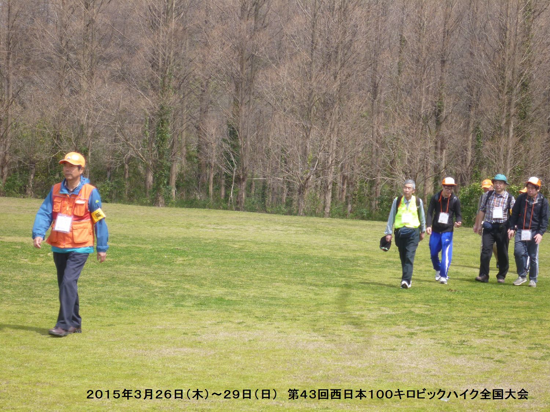 第43回西日本100キロビックハイク全国大会ー1_b0220064_13112757.jpg