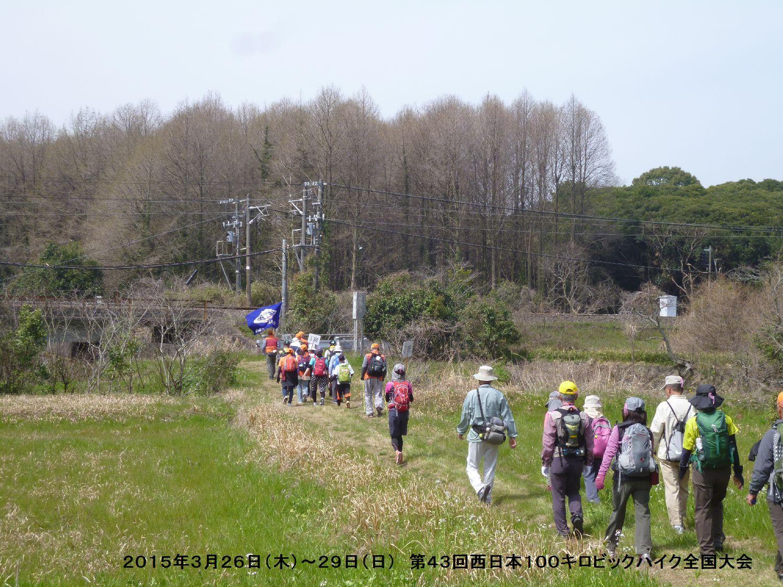 第43回西日本100キロビックハイク全国大会ー1_b0220064_1325719.jpg