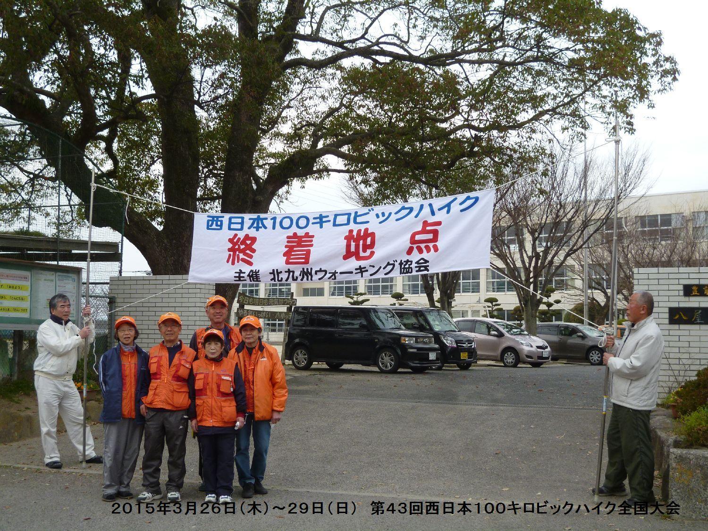 第43回西日本100キロビックハイク全国大会ー1_b0220064_133514100.jpg