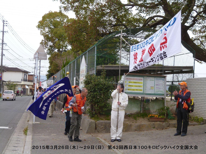 第43回西日本100キロビックハイク全国大会ー1_b0220064_13371084.jpg