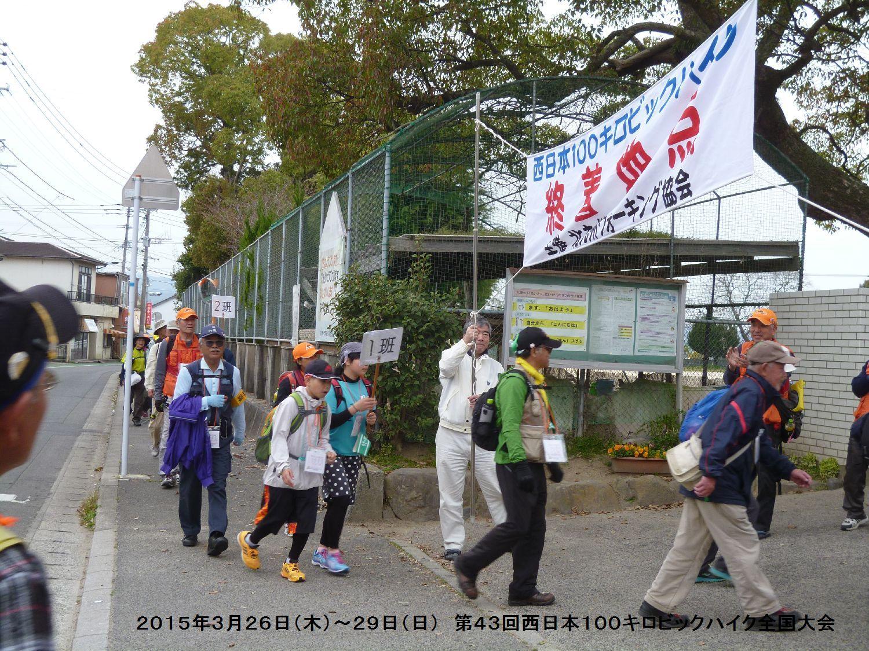 第43回西日本100キロビックハイク全国大会ー1_b0220064_13373491.jpg