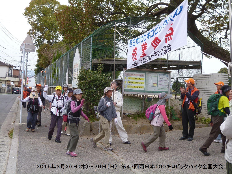 第43回西日本100キロビックハイク全国大会ー1_b0220064_13375082.jpg