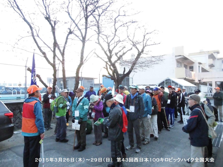第43回西日本100キロビックハイク全国大会ー1_b0220064_193296.jpg