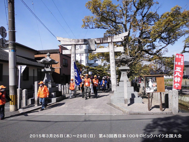 第43回西日本100キロビックハイク全国大会ー1_b0220064_19412019.jpg