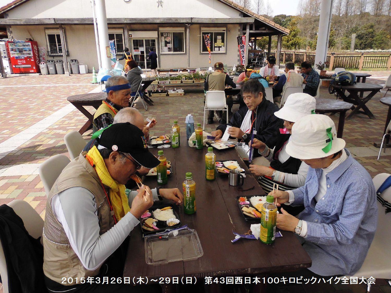 第43回西日本100キロビックハイク全国大会ー1_b0220064_2015076.jpg