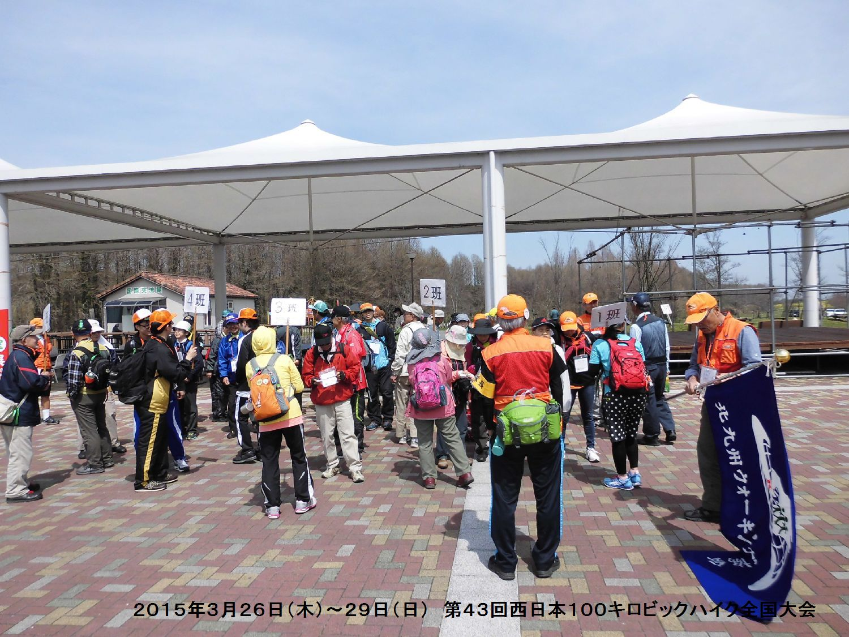 第43回西日本100キロビックハイク全国大会ー1_b0220064_2065282.jpg
