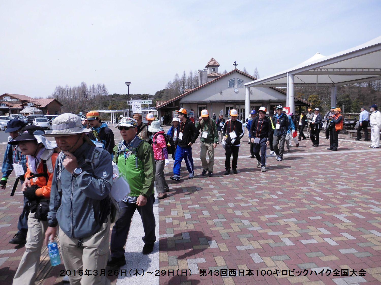 第43回西日本100キロビックハイク全国大会ー1_b0220064_2094988.jpg