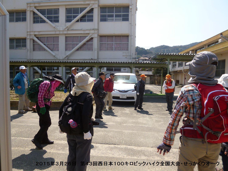 第43回西日本100キロビックハイク全国大会ー1_b0220064_9303335.jpg