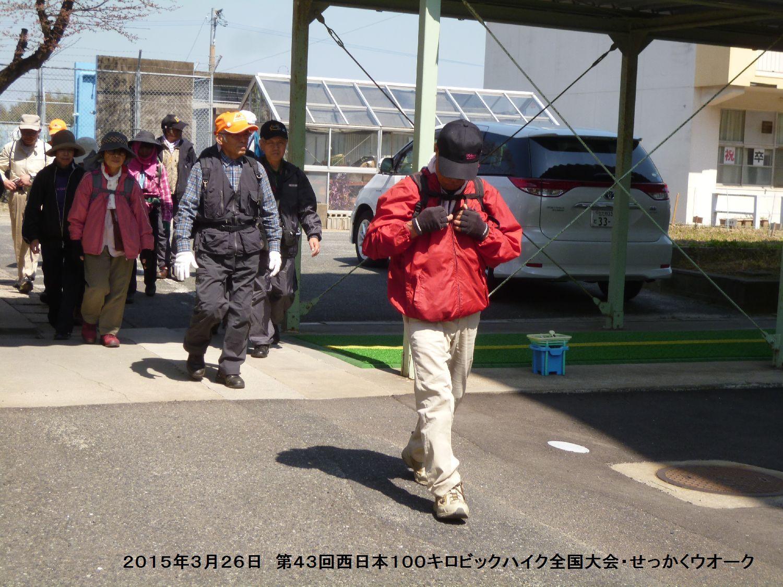 第43回西日本100キロビックハイク全国大会ー1_b0220064_9312979.jpg