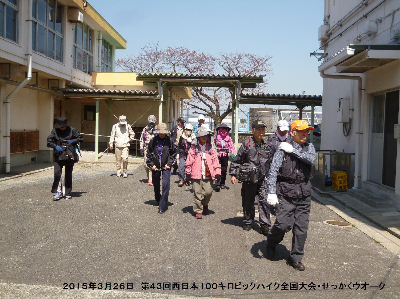 第43回西日本100キロビックハイク全国大会ー1_b0220064_9321224.jpg