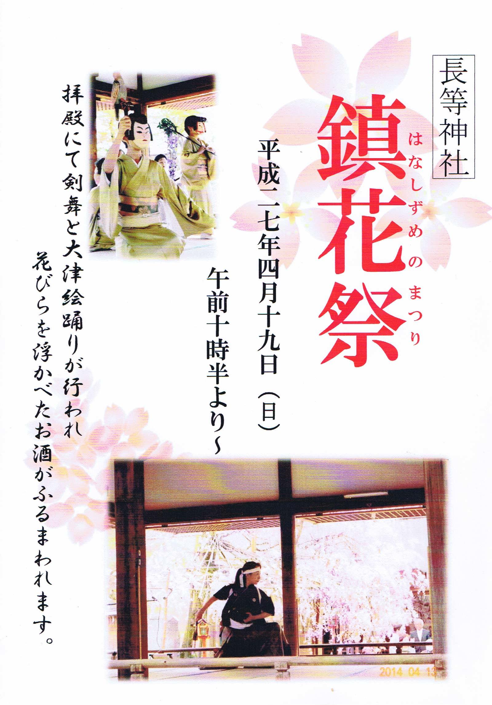 鎮花祭(はなしずめまつり)のお知らせ_e0243966_2258476.jpg