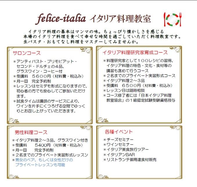 felice-italia(フェリーチェ・イタリア)イタリア料理教室のご案内_f0134268_1203464.jpg