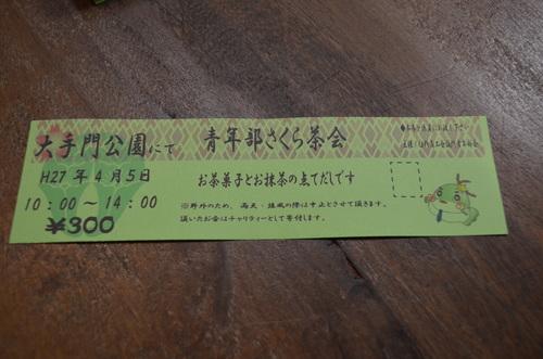 """商工会議所青年部 """"さくら茶会""""_d0230676_1657131.jpg"""