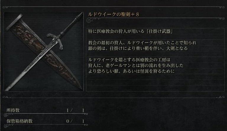 一覧 ブラボ 武器
