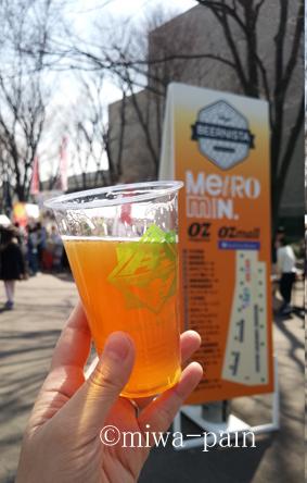 【代々木公園お花見週末】クラフトビールの祭典ビアニスタ_e0197587_00170512.jpg